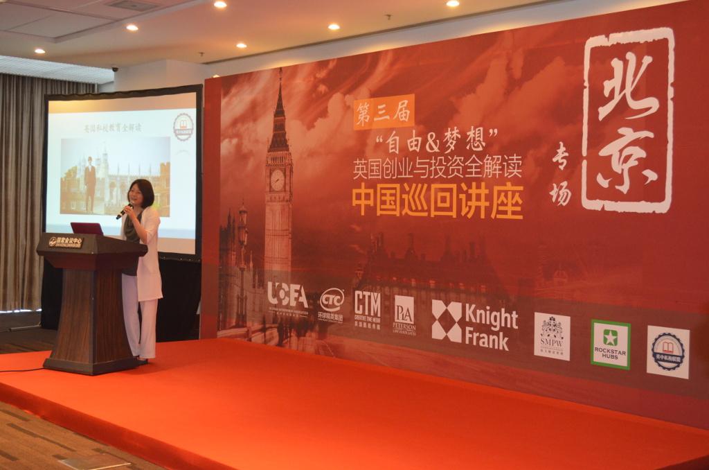 北京巡讲-演讲