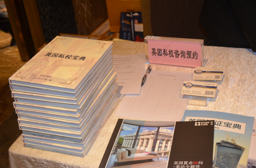 2015shenzhen-education-roadshow-book