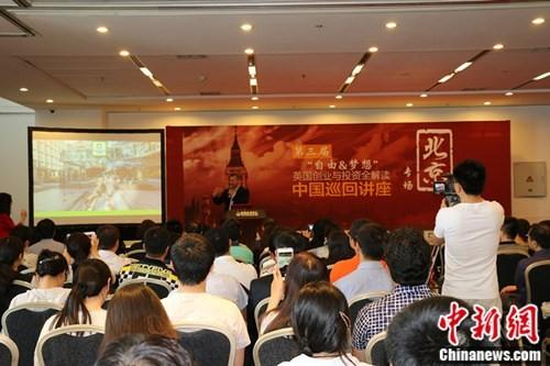 英国创业与投资全解读中国巡回讲座现场人头攒动