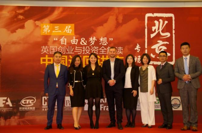 2015春季巡讲北京站